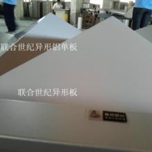 供应异形板复杂异形板造型铝单板