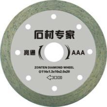 江苏金刚石工具江苏金刚石锯片厂家江苏石材锯片哪个牌子好江苏石材切割片