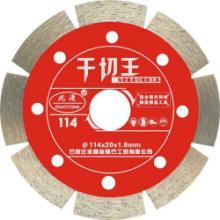 重庆金刚石锯片厂家重庆石材切割片批发重庆石材锯片价格重庆金刚石工具厂