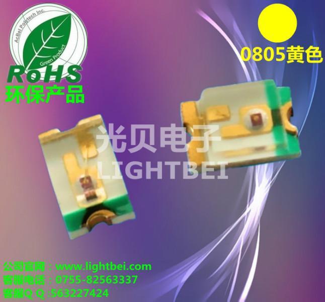 供应0805黄灯 0805黄光 led灯 发光二极管 LED黄灯