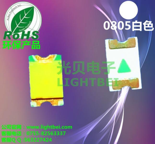 供应0805白灯 贴片LED 0805白光 LED发光二极管