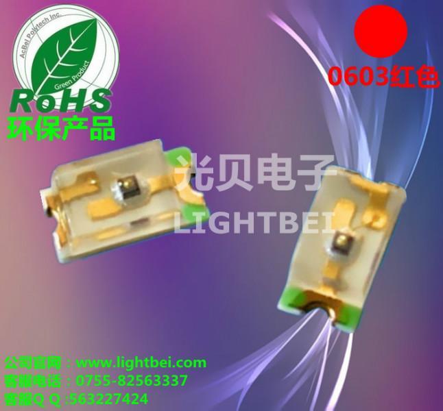 供应0603红灯 0603红光 发光二极管 LED灯珠 贴片LED