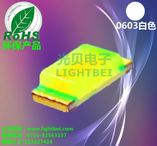 供应0603白灯 0603白光 发光二极管 贴片LED LED白灯