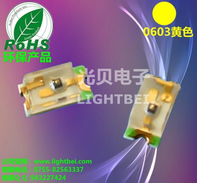 供应0603黄灯 0603黄光 发光二极管 贴片LED led灯珠