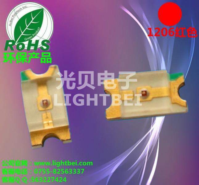 供应1206红灯 1206红光 发光二极管 贴片LED led120