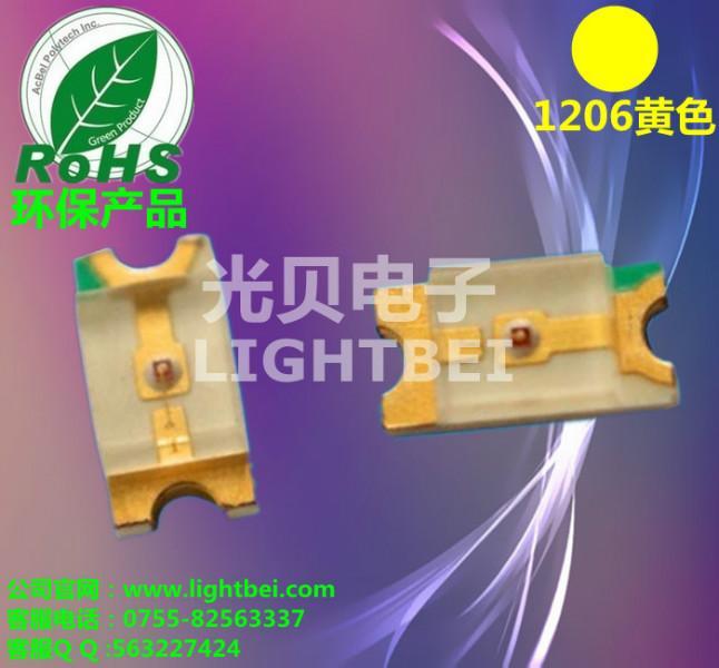 供应1206黄灯 1206黄光 led黄灯 发光二极管 贴片LED