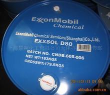 供应美孚脱芳烃ExxsolD80溶剂