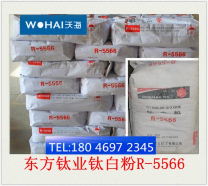 供应攀枝花钛白粉R-5566