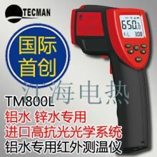 供应红外测温仪