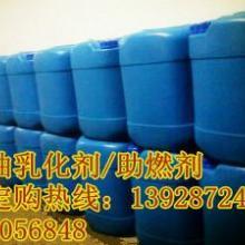 供应醇油乳化剂最新报价/燃料油添加剂最新报价
