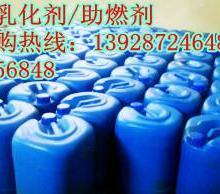 供应燃料油增热稳定剂最新报价/醇基添加剂最新报价