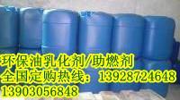 供应燃料油增热稳定剂总代理/醇基添加剂总代理