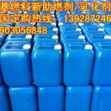 厂家热售燃料油乳化剂/厂家热售环保油添加剂
