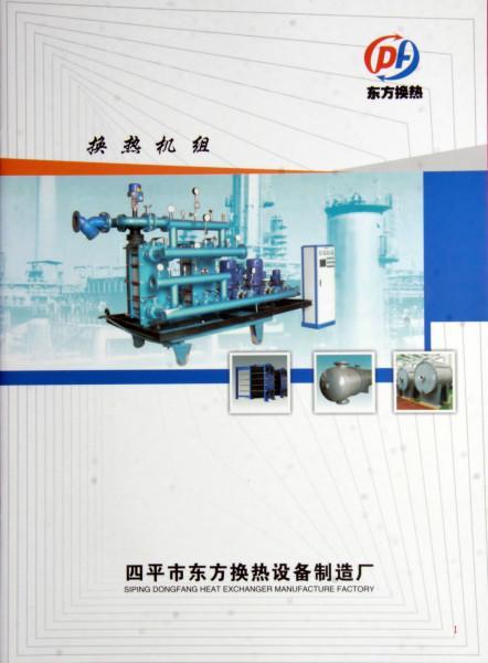 供应赤峰市换热器 换热器厂家 换热器报价 板式换热器