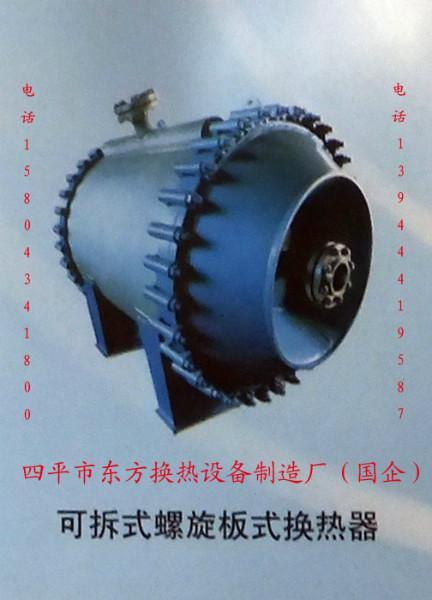 供应可拆式螺旋板式换热器 可拆式螺旋板换热器厂家