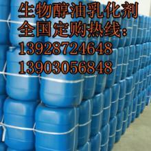 供应最便宜的醇油乳化剂/最便宜的燃料油添加剂批发