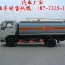 供应福田6吨加油车东风5吨加油车厂家直销18771351900批发