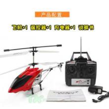 供应飞机模型遥控直升机金属陀螺仪