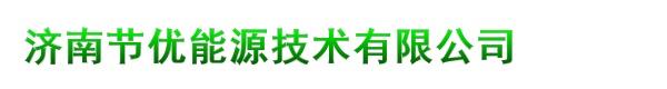 济南洁优能源技术有限公司