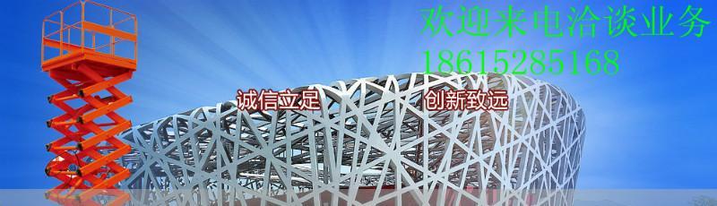 中國濟南強力升降機械有限公司