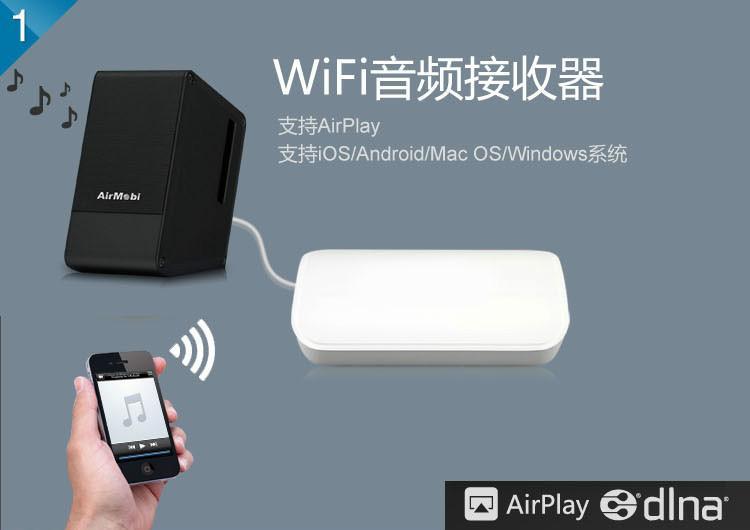 供应wifi音响适配器/wifi音响接收器/普通音响转wifi音响