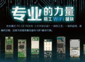供应UART串口WIFI模块/WIFI无线透传模块/RT5350模块