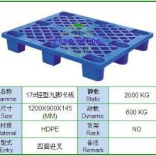 供应深圳塑料卡板批发