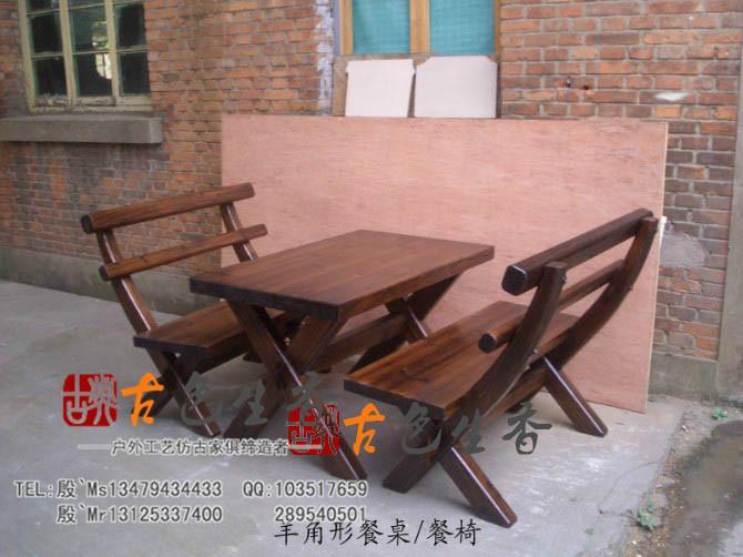 供应防腐实木高温碳化古典桌椅