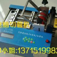 供应铁氟龙管裁管机益创YC-100电脑切管机