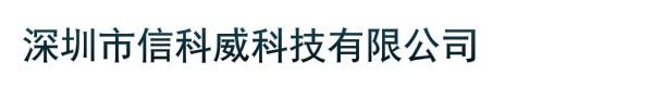 深圳市信科威科技有限公司