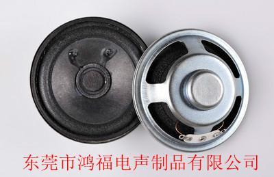 供应57MM环保内磁喇叭扬声器