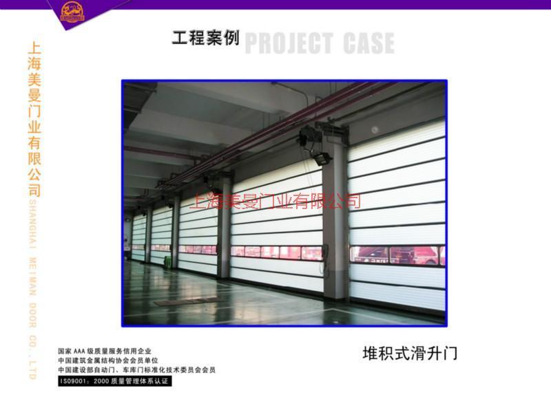 供应南京堆积门专卖店,南京堆积门代理,南京堆积门安装与维护