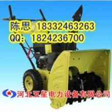 厂家供应小型除雪机(_)D9自动手扶式喷雪机/厂家供