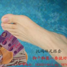 供应托玛琳是什么  托玛琳磁疗保健袜厂家批发