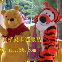 供应北京精灵卡通服装维尼熊跳跳虎人批发