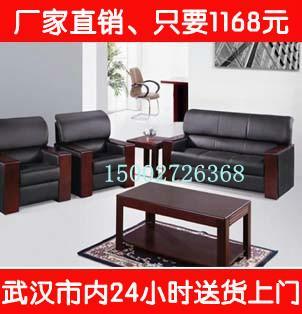 供应武汉办公沙发会客沙发茶几钢制办公家具老板办公桌 图 -沙发茶几