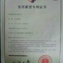 供应遥控开关专利证书
