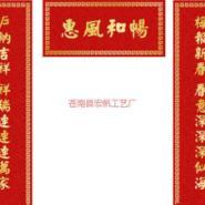 供应2014马年春联对联直销 各规格、烫金、纸质 欢迎来图来样定做