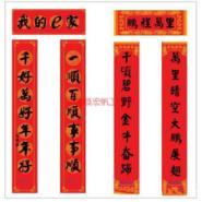 供应铜版纸对 联烫金对联 企业广告对联春联 礼品对联春联