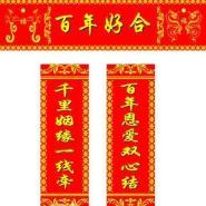 供应甘肃灵台新婚对联,结婚对联,春节春联定做,烫金对联春联