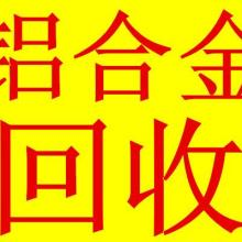 供应铝合金回收,电线电缆 废铜回收-刘先生18274890092批发