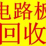 供應湘潭電路板回收價格,湘潭電路板回收公司電話,湘潭電路板回收站點