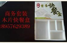 供应鑫泰环保木片快餐盒