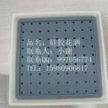 供应硅胶花洒硅橡胶卫浴配件