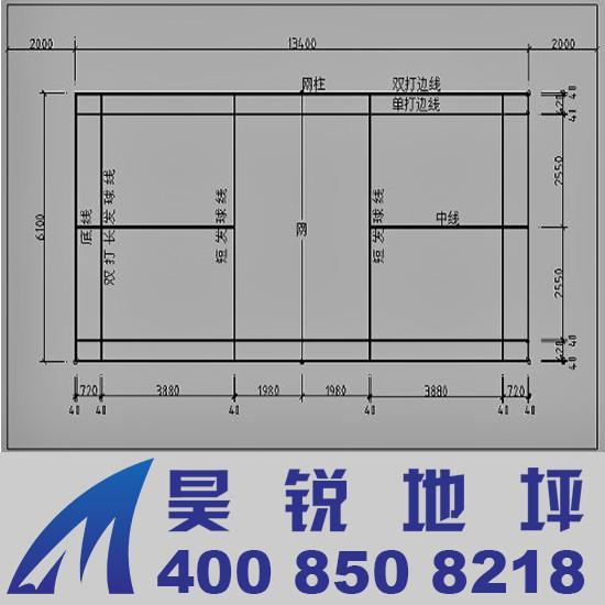 供应羽毛球场地坪标准尺寸及说明