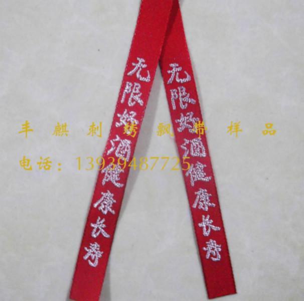 供应白酒类包装材料绣字丝带飘带