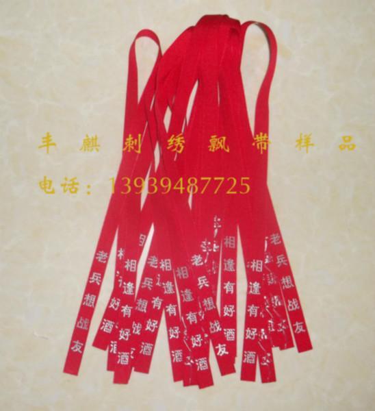 供应酒头布丝带哪里最好?丰麒针织刺绣,白酒包装,中国第一品牌