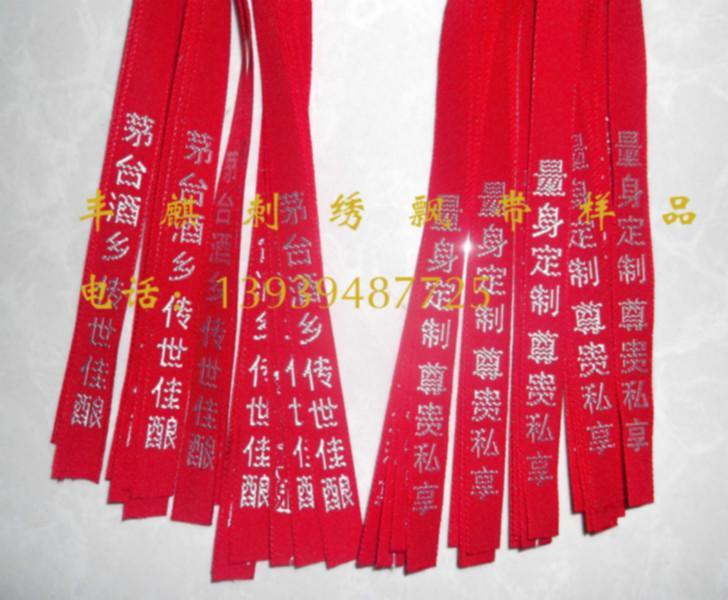 供应茅台镇酒厂包装材料飘带丝带头布