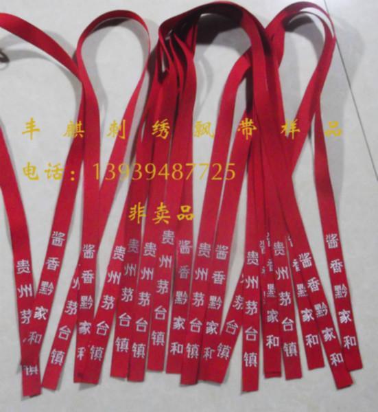 供应高档刺绣白酒丝带,飘带,茅型瓶通用飘带,绣花丝带,酒绑带