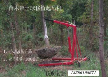 小型便携式挖树机/链条式挖树机报价图片